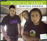 CD image FILOI GIA PANTA / TELEYTAIA EYKAIRIA CD SINGLE