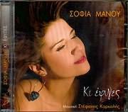 CD image SOFIA MANOU / KI EFYGES / MOUSIKI STEFANOS KORKOLIS - (CD SINGLE)