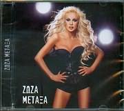 CD image ZOZA METAXA (CD SINGLE)