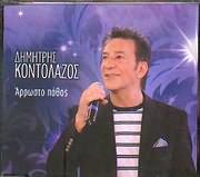CD image ΔΗΜΗΤΡΗΣ ΚΟΝΤΟΛΑΖΟΣ / ΑΡΡΩΣΤΟ ΠΑΘΟΣ (CD SINGLE)