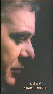 ΜΑΝΩΛΗΣ ΜΗΤΣΙΑΣ / <br>ΔΙΑΔΡΟΜΗ - ΚΑΣΣΕΤΙΝΑ ΣΤΗΝ LEGEND (4CD)