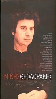 CD image MIKIS THEODORAKIS / KASSETINA STIN LYRA (4CD)