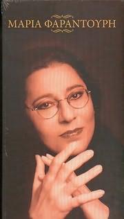 CD image ΜΑΡΙΑ ΦΑΡΑΝΤΟΥΡΗ / ΚΑΣΣΕΤΙΝΑ ΣΤΗΝ LEGEND (4CD)
