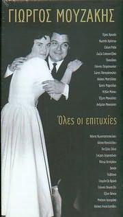 CD image GIORGOS MOUZAKIS / OLES OI EPITYHIES TOU - KASSETINA STIN LEGEND (4CD)