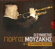 GIORGOS MOUZAKIS / <br>O SYNTHETIS - 106 AGAPIMENA TRAGOUDIA (5CD)