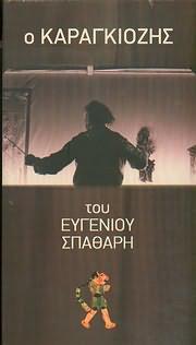 CD image O KARAGKIOZIS TOU EYGENIOU SPATHARI / KASSETINA APO DIAFORES PARASTASEIS (4CD)