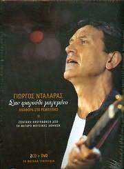 GIORGOS NTALARAS / <br>SAN TRAGOUDI MAGEMENO - ANAFORA STO REBETIKO - ZONTANI IHOGRAFISI (2 CD + DVD)