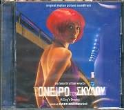 CD image ÔÏ ÏÍÅÉÑÏ ÔÏÕ ÓÊÕËÏÕ - (OST)