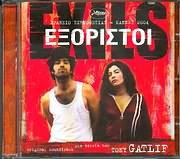 CD image EXILS (ΕΞΟΡΙΣΤΟΙ) - A FILM BY TONY GATLIF - (OST)