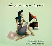 CD Image for ASPASIA SPYROU / NA GIATI AKOMA S AGAPO (PIANO: DAYID NAHMIAS)