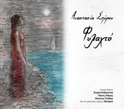CD image ΑΝΑΣΤΑΣΙΑ ΣΠΥΡΟΥ / ΤΟ ΦΥΛΑΧΤΟ