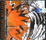 CD image ΑΡΙΣΤΕΙΔΗΣ ΜΥΤΑΡΑΣ / ΑΝΑΤΟΛΙΚΟ ΔΩΜΑΤΙΟ