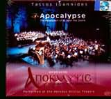 CD image TASOS IOANNIDIS / APOKALYPSIS IOANNOU TOU THEOLOGOU (2CD)