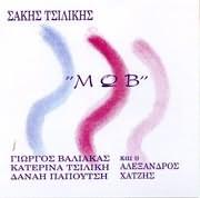 CD image SAKIS TSILIKIS / MOV