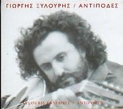 CD image GIORGIS XYLOURIS / ANTIPODES - XYLOURIS ENSEMBLE