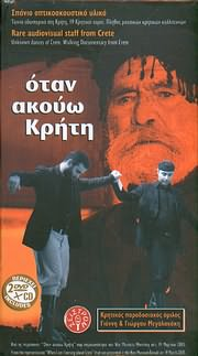 OTAN AKOUO KRITI / <br>SPANIO OPTIKOAKOUSTIKO YLIKO / <br>19 KRITIKOI HOROI (2 DVD + CD)