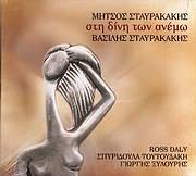 MITSOS STAYRAKAKIS - ROSS DALY - VASILIS STAYRAKAKIS - SPYRIDOULA TOUNTOUDAKI / <br>STI DINI TON ANEMON