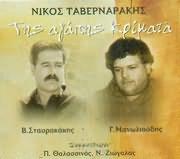 NIKOS TAVERNARAKIS / <br>TIS AGAPIS KRIMATA / <br>V.STAYRAKAKIS G.MANOLIOUDAKIS SYM.P.THALASSINOS N.ZIOGALAS