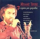 CD image MIHALIS TERZIS / TA PROTA MOU TRAGOUDIA