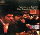 CD image for ΔΙΑΦΑΝΑ ΚΡΙΝΑ / ΚΑΤΙ ΣΑΡΑΒΑΛΕΣ ΚΑΡΔΙΕΣ