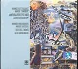 CD image MANOS HATZIDAKIS / ANTIKATOPTRISMOI / KAGIALOGLOU