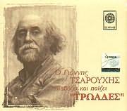 CD image ELLINIKO THEATRO / GIANNIS TSAROUHIS DIAVAZEI KAI PAIZEI TROADES