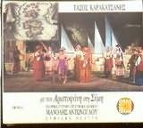 CD image ELLINIKO THEATRO / TASOS KARAKATSANIS / ARISTOFANIS STIN SYMI
