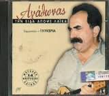 CD image for ΑΓΑΘΩΝΑΣ ΙΑΚΩΒΙΔΗΣ / ΤΗΝ ΕΙΔΑ ΑΠΟΨΕ ΛΑΙΚΑ