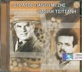 CD image ΣΤΡΑΤΟΣ ΠΑΓΙΟΥΜΤΖΗΣ / ΤΡΑΓΟΥΔΑ ΤΣΙΤΣΑΝΗ