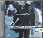 CD image ΔΗΜΗΤΡΗΣ ΚΟΚΟΤΑΣ / ΣΕ ΡΕΥΜΑΤΑ ΑΝΤΙΘΕΤΑ