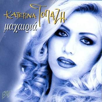 CD image KATERINA TOPAZI / MAHAIRIA