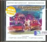 CD image MANOLIS RASOULIS / PETROS VAGIOPOULOS / STO NOIMATOURGEIO