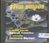 CD image ΕΙΝΑΙ ΚΑΙΡΟΣ / ΠΑΙΔΙΚΗ ΧΟΡΩΔΙΑ ΔΗΜΗΤΡΗ ΤΥΠΑΛΔΟΥ