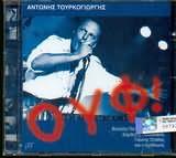 CD image ΑΝΤΩΝΗΣ ΤΟΥΡΚΟΓΙΩΡΓΗΣ / ΟΥΦ