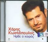 CD image HARIS KOSTOPOULOS / IRTHE O KAIROS