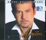 CD image ΧΑΡΗΣ ΚΩΣΤΟΠΟΥΛΟΣ / ΑΜΑΡΤΙΕΣ