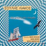 CD image SOULIS LIAKOS / TIN BERTA MOU ANEMIZO