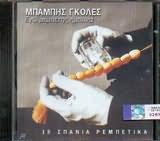 CD image ΜΠΑΜΠΗΣ ΓΚΟΛΕΣ / ΕΓΩ ΡΕΜΠΕΤΗΣ ΗΜΟΥΝΑ