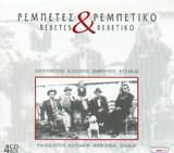 REBETES KAI REBETIKO / <br>PAGIOUMTZIS KATSAROS SOFRONIOU NTALGKAS (4CD)