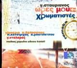 CD image ΓΙΩΡΓΟΣ ΣΤΑΥΡΙΑΝΟΣ / ΩΡΕΣ ΜΟΥ ΧΡΩΜΑΤΙΣΤΕΣ ΓΛΥΚΕΡΙΑ - ΘΑΛΑΣΣΙΝΟΣ - ΜΟΥΤΣΑΤΣΟΥ - ΝΤΑΛΑΡΑΣ Π. ΧΟΡ.KODALI