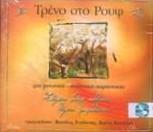 CD image TRENO STO ROUF / MIA MOUSIKI POIITIKI PARASTASI / THELETE DENDR ANTHISETE THELETE MARATHEITE KYPOURGOS NIKOS