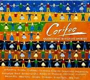 CD image ΚΟΡΙΦΑΙΟ - CORIFEO / ΑΝΙΧΝΕΥΟΝΤΑΣ ΜΟΥΣΙΚΟΥΣ ΔΡΟΜΟΥΣ ΗΧΟΓΡΑΦΗΣΕΙΣ 2001 - 2004