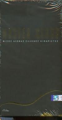 CD image ΜΙΣΟΣ ΑΙΩΝΑΣ ΕΛΛΗΝΕΣ ΚΙΘΑΡΙΣΤΕΣ / MASTER CLASS (2CD)