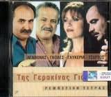 CD image REBETIKI TETRAS / TIS GERAKINAS GIOS - (AGATHONAS - GKOLES - GLYKERIA - TSERTOS)