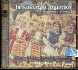 CD image TA KALYTERA DIMOTIKA / 30 NISIOTIKA KAI STERIANA (2CD)