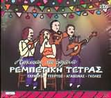 CD image REBETIKI TETRAS / ARHISAN TA ORGANA GLYKERIA AGATHONAS TSERTOS GKOLES (2CD)