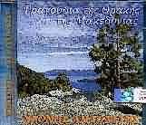 CD image ΧΡΟΝΗΣ ΑΗΔΟΝΙΔΗΣ / ΤΡΑΓΟΥΔΙΑ ΤΗΣ ΘΡΑΚΗΣ ΚΑΙ ΤΗΣ ΜΑΚΕΔΟΝΙΑΣ