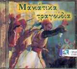 CD image ΜΑΝΙΑΤΙΚΑ ΤΡΑΓΟΥΔΙΑ
