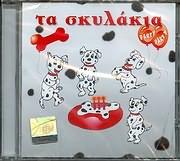 CD: TA SKYLAKIA / PAIDIKA TRAGOUDAKIA [5203370063209]
