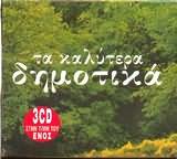 CD image ΤΑ ΚΑΛΥΤΕΡΑ ΔΗΜΟΤΙΚΑ - (ΔΙΑΦΟΡΟΙ - VARIOUS) (3 CD)